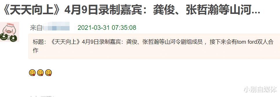 有网友透露,王一博张哲瀚龚俊将同台,录制《天天向上》