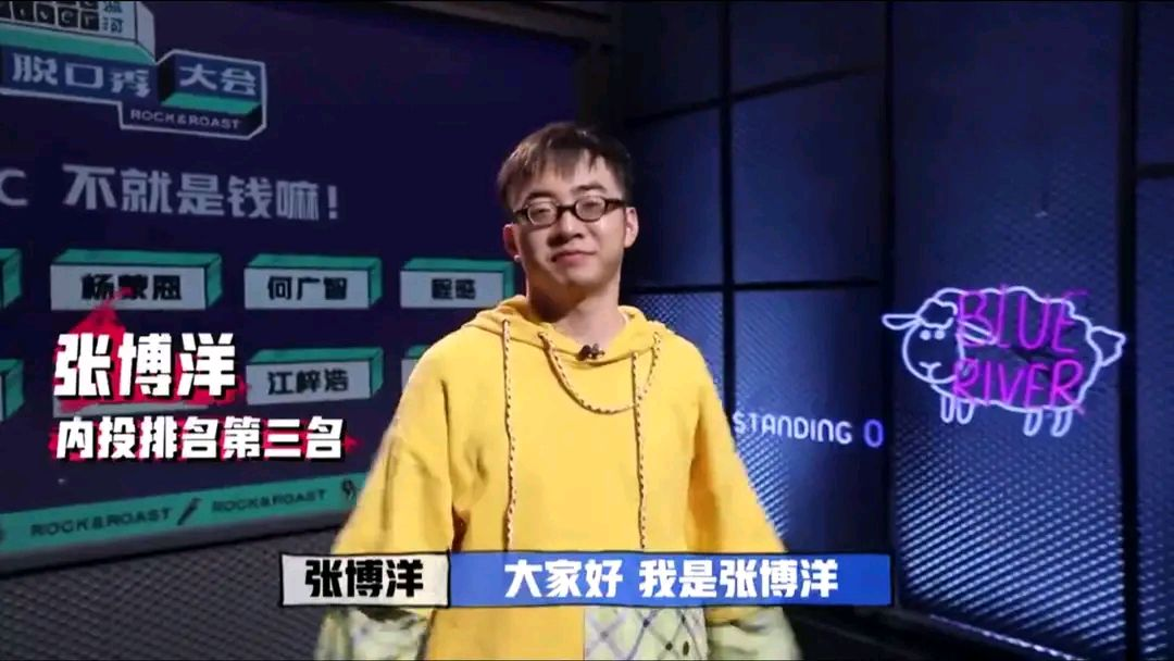 脱口秀大会:张博洋未参赛,是灵感不够?建国三届亚军依然在努力