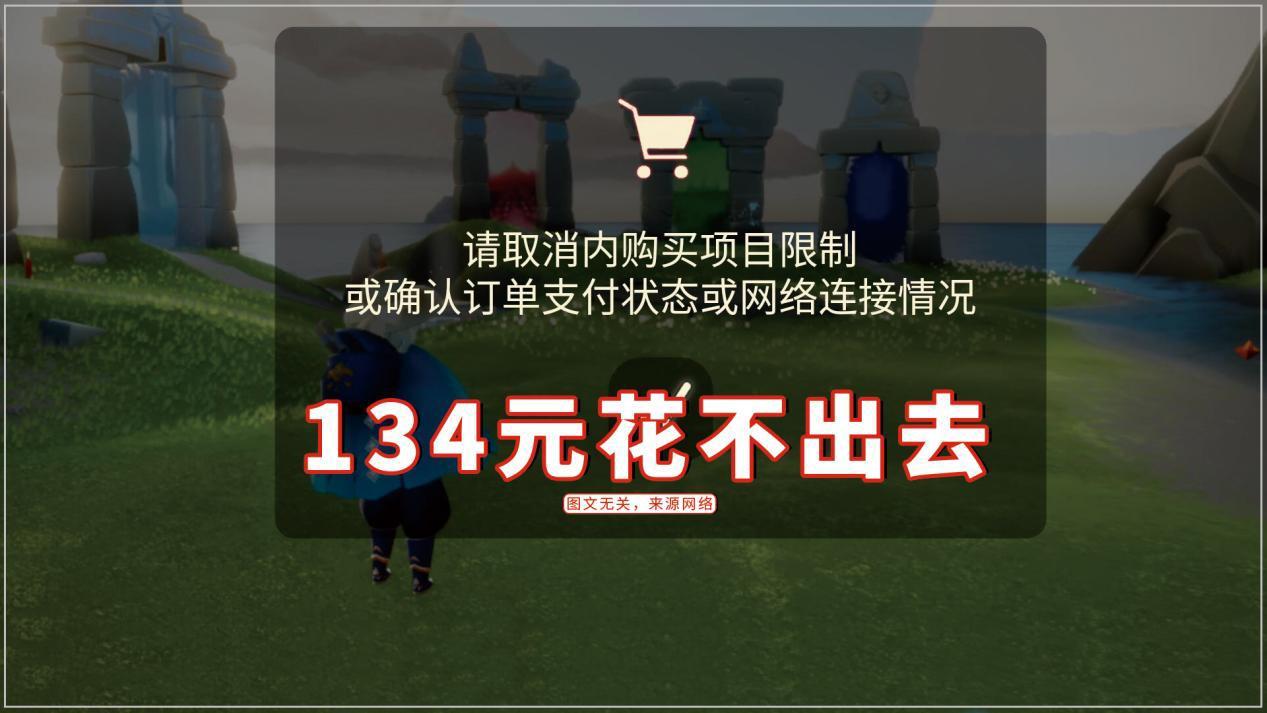 《【煜星娱乐登陆注册】光遇:渠道服买不了礼包,134元花不出去?一个技巧轻松解决》