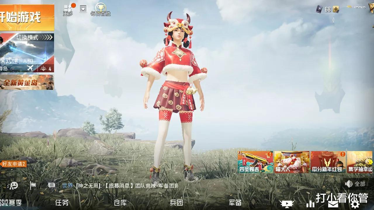 """《【合盈国际公司】""""吃鸡""""元宵节套装""""白糯汤圆""""爆料,玩家:如果免费就好了!》"""