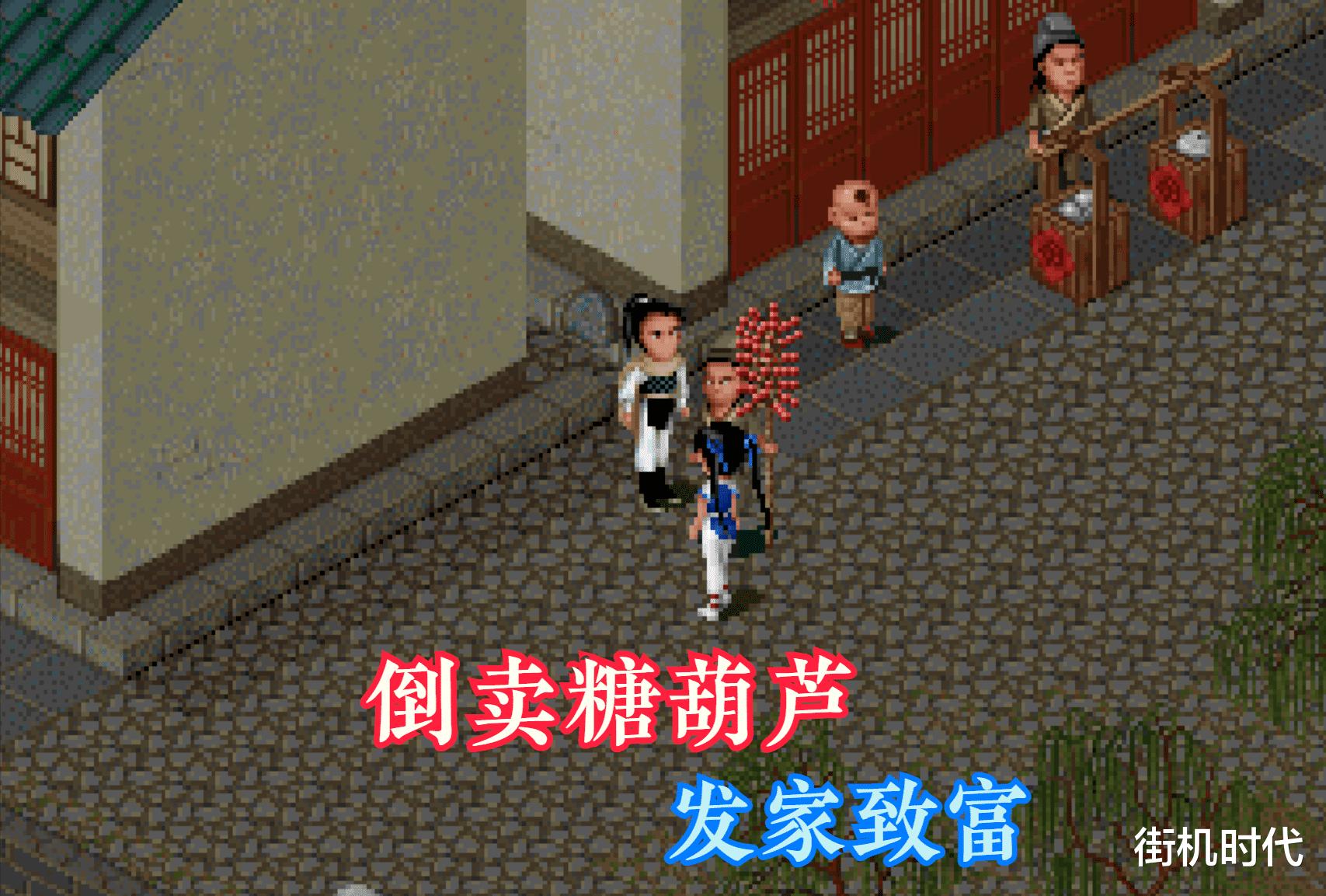 《【煜星娱乐注册官网】经典游戏《仙剑1》明明有钱就天下无敌,我费那个劲买金蚕王干嘛》