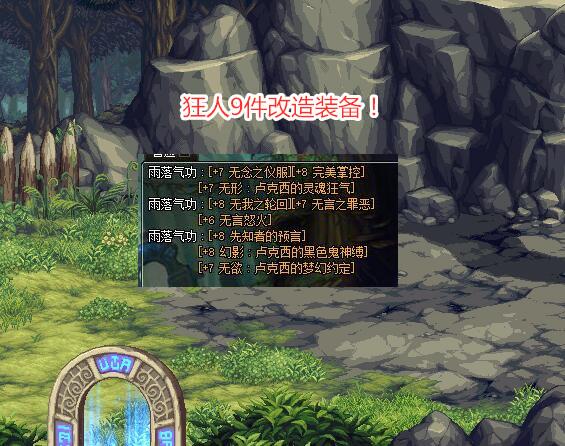DNF:狂人第一剑魂归位!9件改造装备搭配,打桩伤害8.6W亿 - 游戏资讯(早游戏)