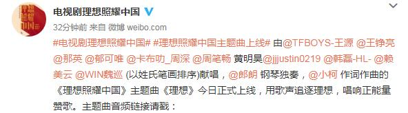 《理想照耀中国》主题曲:那英领唱,朗朗伴奏,他的歌词仅三个字
