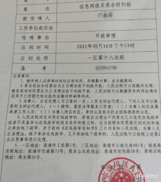 《【煜星注册地址】捡漏捡回法院传票!CSGO玩家花11000元淘饰品,反手就被卖家告了》