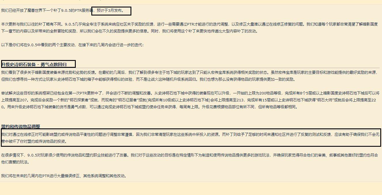 《【煜星娱乐平台注册】魔兽世界9.0:要炒勇气点儿冷饭?简单剖析一下暴雪的小九九》