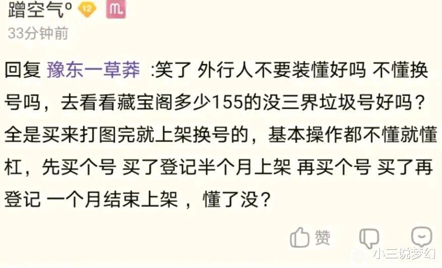 《【煜星登陆注册】梦幻西游:快用完的红蓝碗拿出来卖,为什么别人还会抢着买呢?》