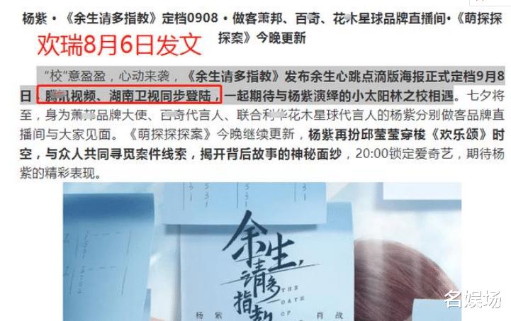 肖战《余生》撤档成定局,芒果台删除节目单,欢瑞发文疑坐实展望_泰国娱乐新闻