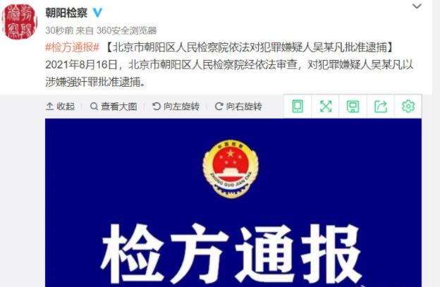 """微博号""""吴亦凡今天出狱没有""""爆红,评论区绝了:要成百年老字号"""