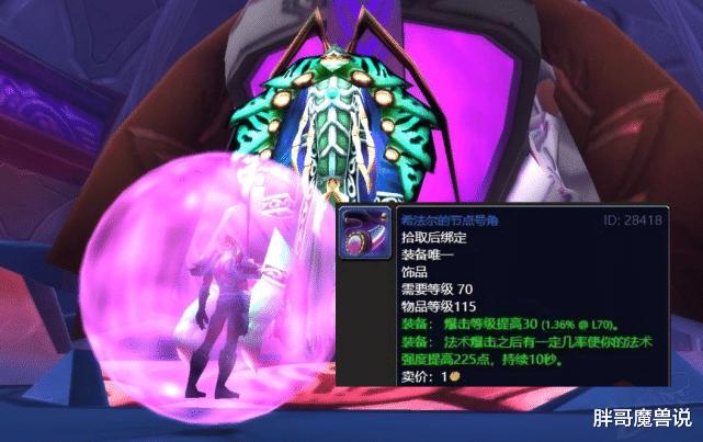 """魔兽世界怀旧服:TBC初期""""四大饰品"""",效果堪比紫装,团本开荒利器"""