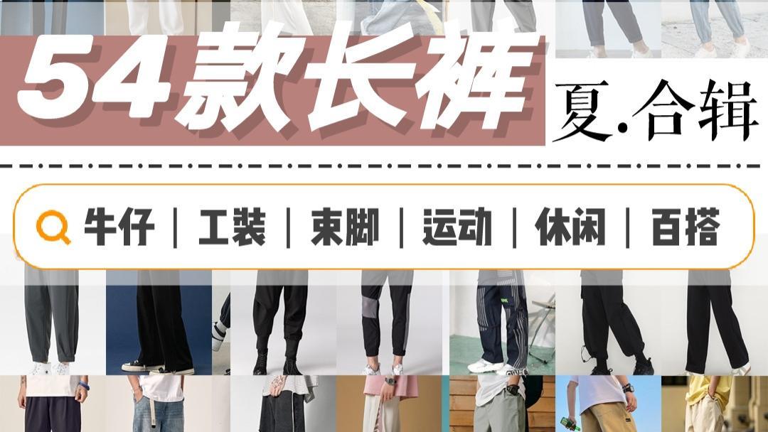 牛仔裤、工装裤、束脚裤、运动裤、休闲裤、西装裤...54款男生夏季长裤合辑!