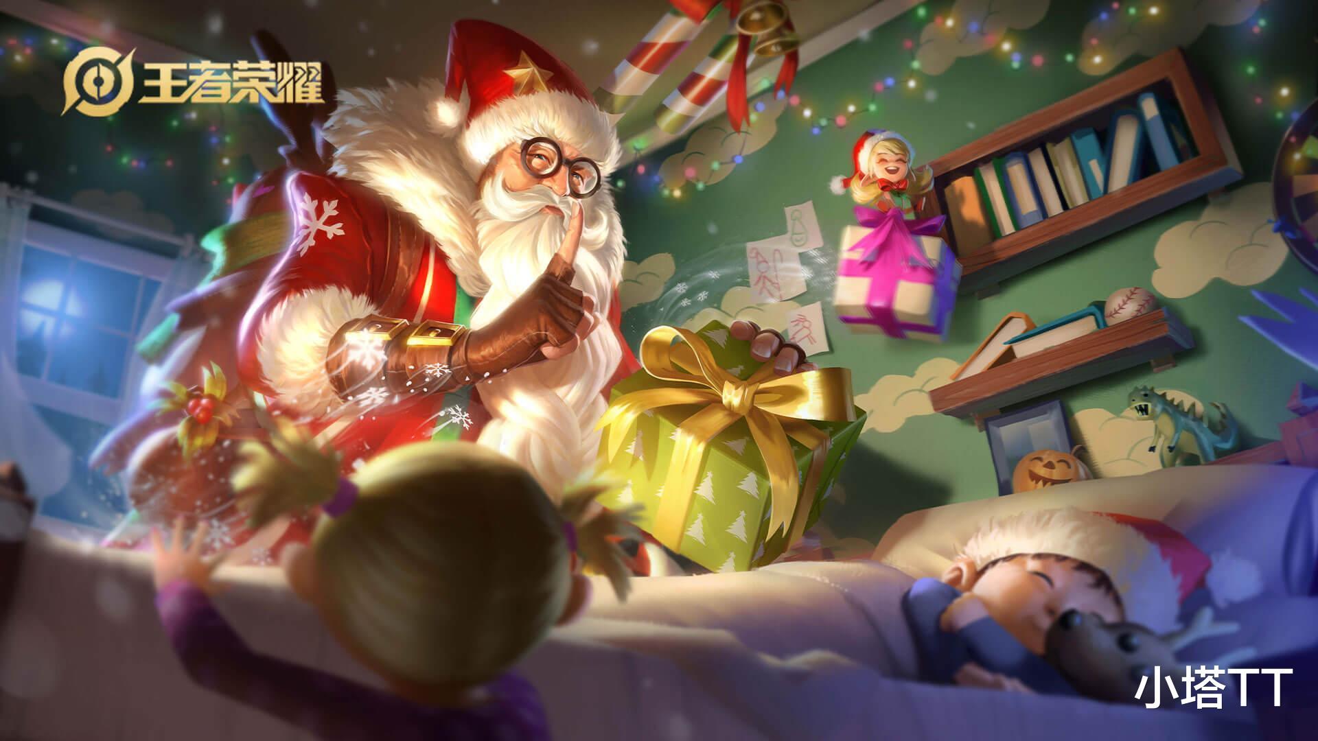 《【煜星app登录】王者荣耀免费拿史诗皮, 大部分需要肝, 但圣诞老人挂机两周就能入手!》
