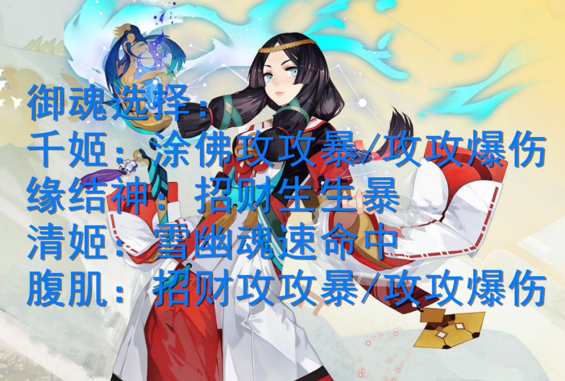 阴阳师:一亿输出称霸排行榜,青森之秘寮会战,高分阵容推荐!