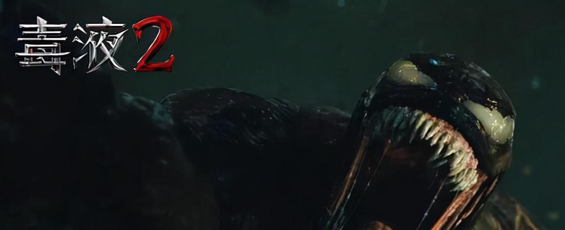 《毒液2》上映后口碑很差,彩蛋成唯一看点(毒液2上映了吗?)