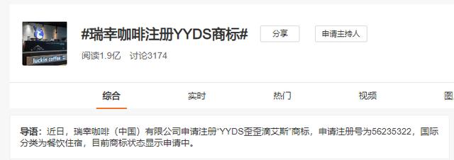 《【煜星娱乐公司】瑞幸注册YYDS商标,LOL玩家:给山泥若和Uzi交版权费没?》