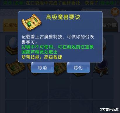 《【煜星在线登陆注册】梦幻西游:500点卡玩口袋版,6本兽诀4个五宝赚多少》