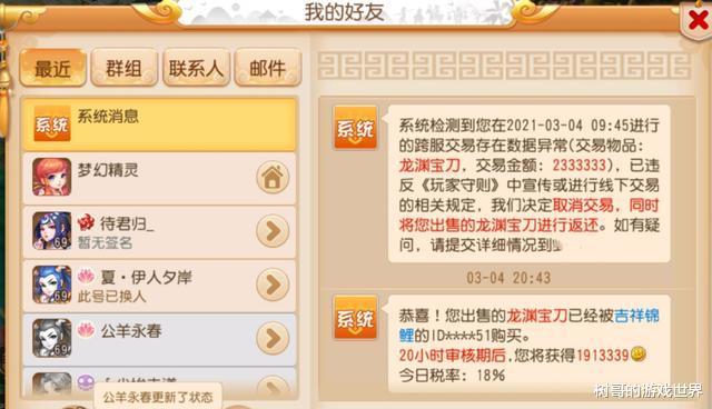 《【煜星在线登录注册】梦幻西游手游:游戏中真有盲僧,就算没简易,也有人高价秒70武器》