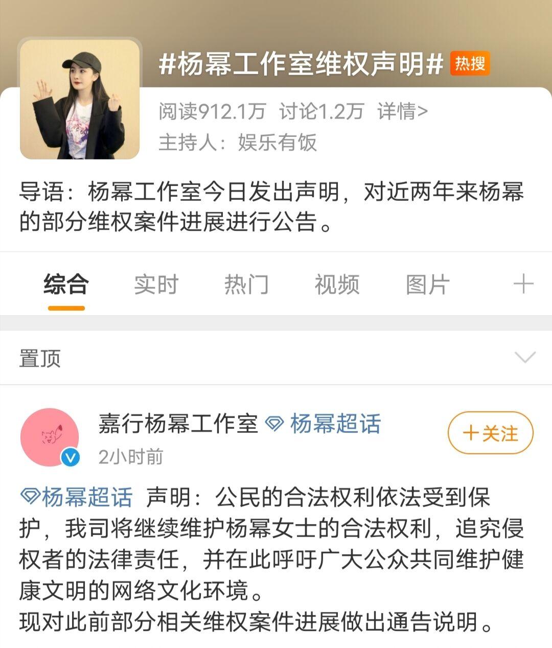 杨幂工作室发维权声明,谣言止于法,而不止于智者