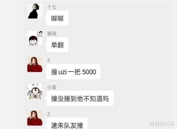 """""""演UZI一局5千,我能干通宵!""""MLXG谈演员乱象,官方也很难办 - 游戏资讯(早游戏)"""