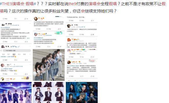 THE9演唱会假唱,刘雨昕用全开麦洗地,喻言做法更绝