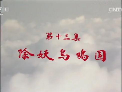 杨洁为什么重拍《除妖乌鸡国》?培养《西纪行》穿帮最多一集