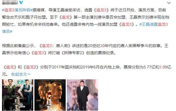 又一部动作片来袭,王晶执导,甄子丹、古天乐、刘德华出演