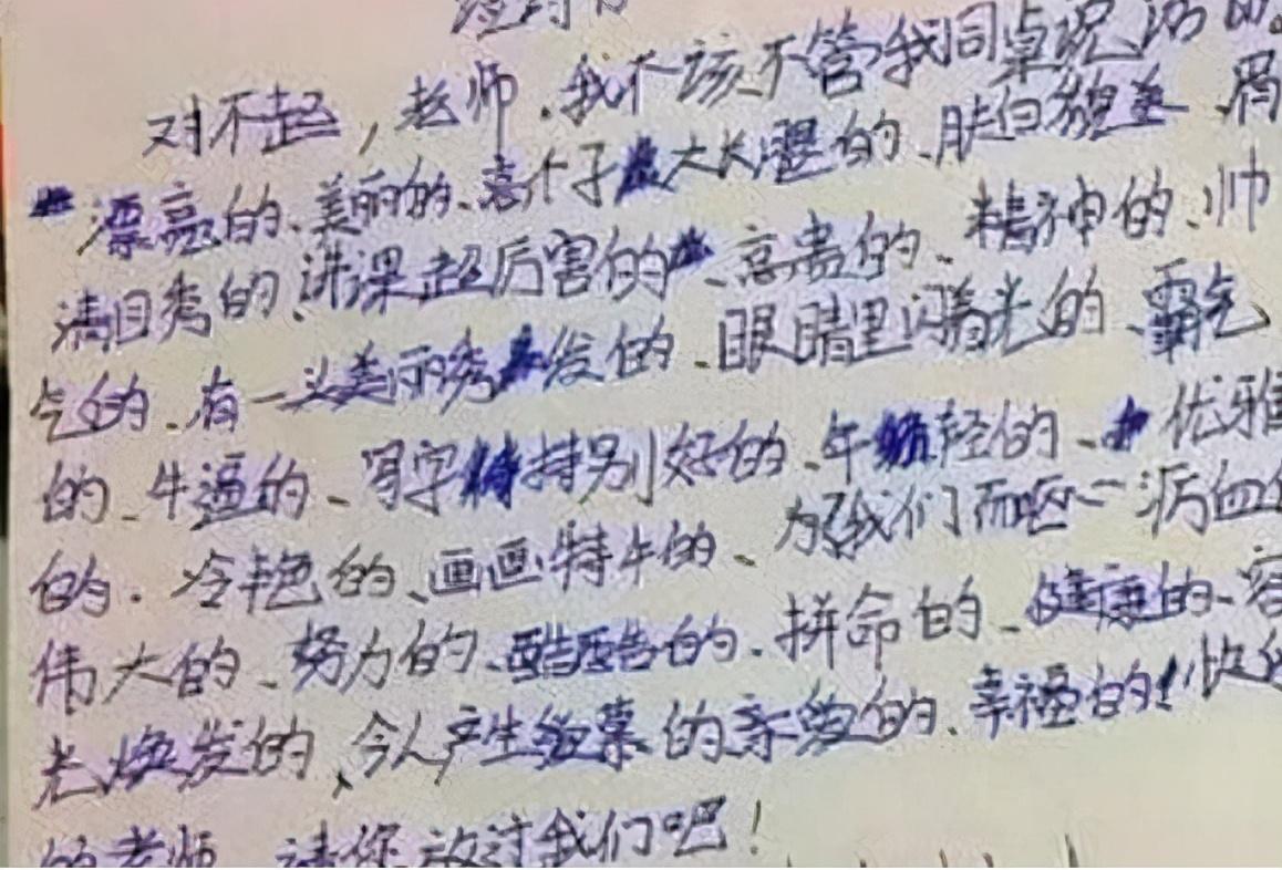 """""""董卿体""""字迹走红,萧洒潇洒气力感十足,学生喜欢先生却不待见_泰国娱乐新闻"""