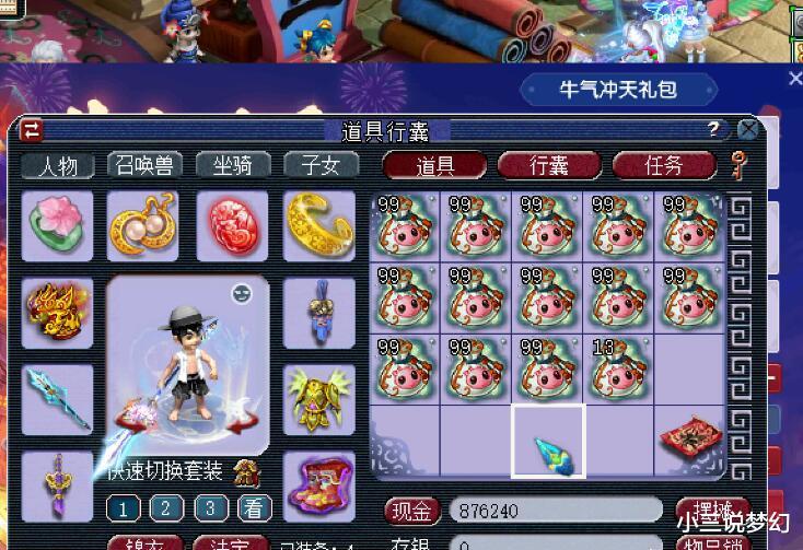 《【煜星在线注册】梦幻西游:王谢错充40W的倩女幽魂专用点,990个神兜兜换了两本高偷》