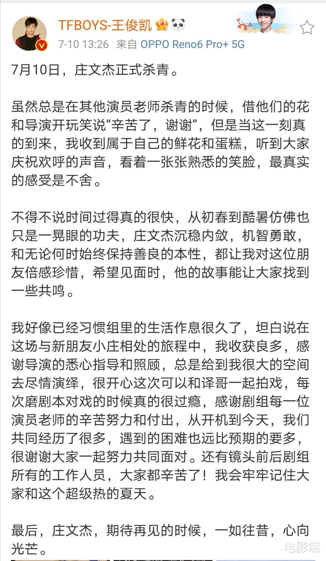 王俊凯背书包现身街头,大长腿瞩目!和张译三次合作引期待