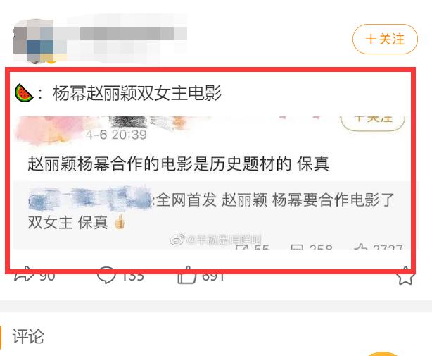 """冤家聚头?网传杨幂赵丽颖""""合作""""双女主电影,85双花或携手共进"""