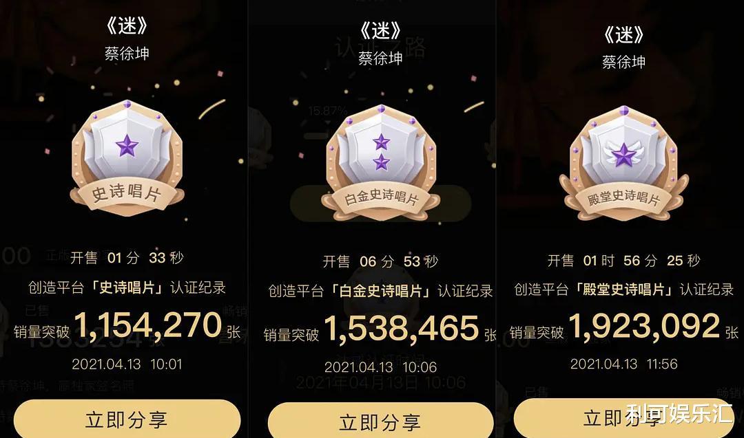 蔡徐坤新专卖破两百万张,创平台多项历史纪录,杨幂发文为其应援