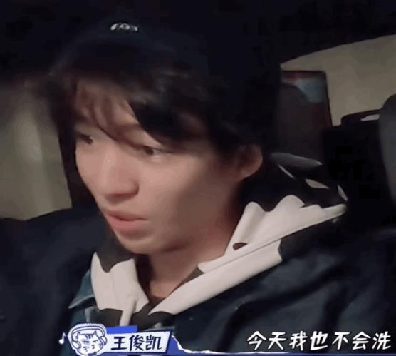 王俊凯录综艺像参加《变形计》,睡垃圾堆旁边,挑战十天不洗澡?