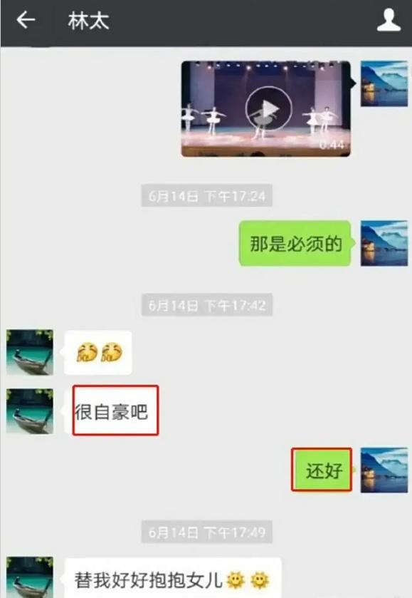 林生斌跟前妻谈天纪录曝光,是不是真恩爱一目了然网友:太搪塞_娱乐新闻 明星绯闻