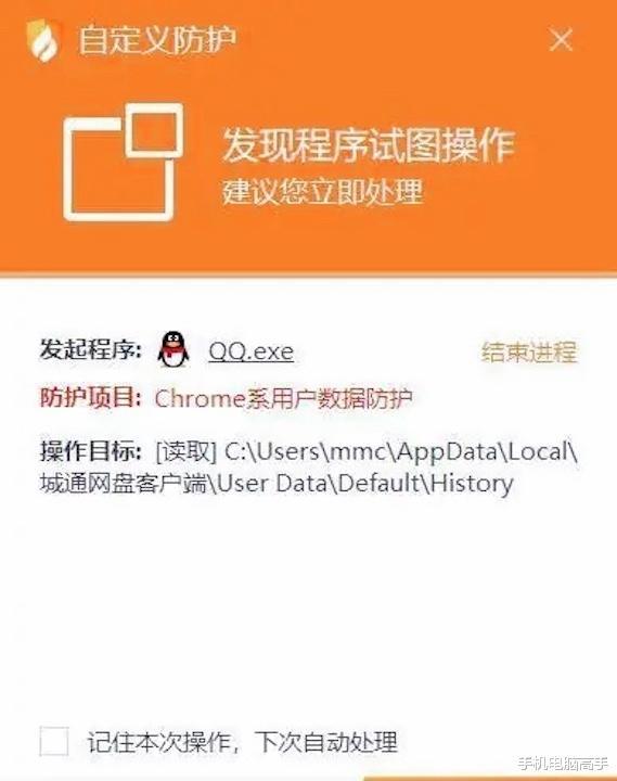 QQ收集用户隐私的行为已经引起了无数网友的反感 数码科技 第2张