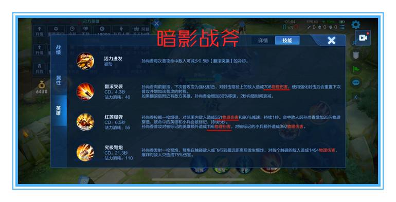 《【煜星娱乐客户端登录】王者荣耀:孙尚香二技能自带穿甲,这个版本她还需要出暗影战斧吗》
