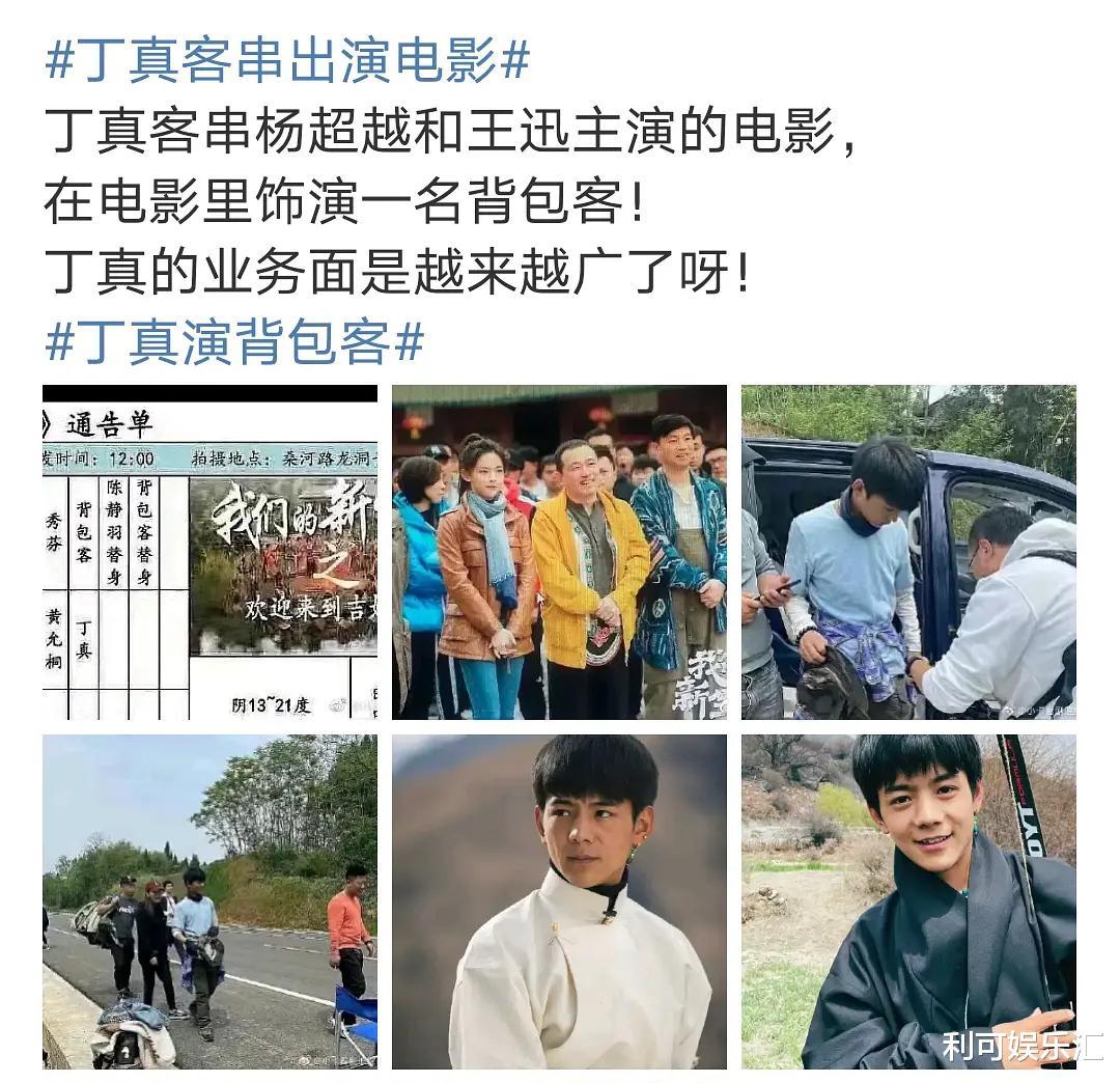 丁真客串出演电影与杨超越合作,网友质疑:他不是说不进娱乐圈吗