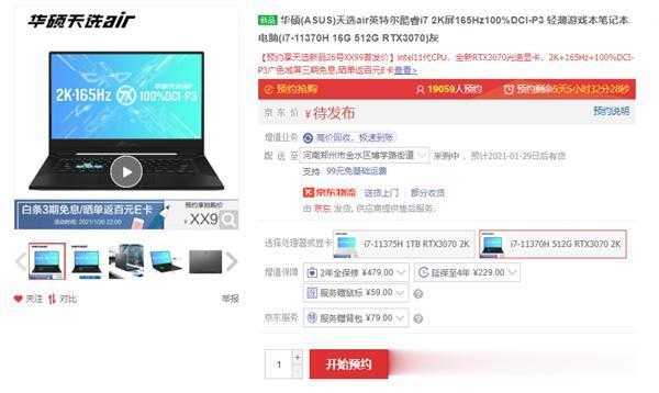 华硕天选air新生代创作本上架京东预约,26日首发 数码科技 第7张