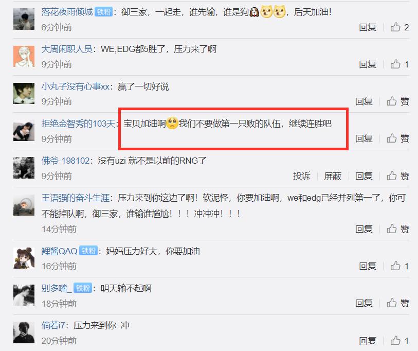 《【煜星在线娱乐】EDG零封TT取得5连胜,RNG微博却被粉丝冲了:这次真的输不起!》