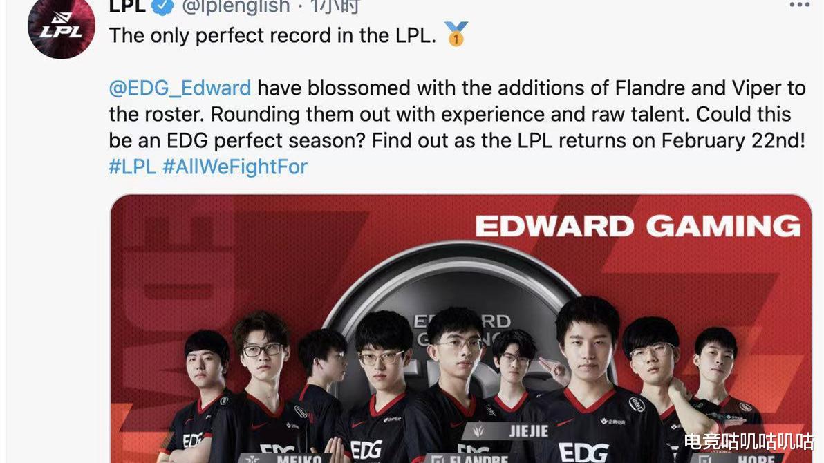 《【煜星娱乐平台首页】LPL官推大赞EDG:唯一的不败战绩,会是他们全胜的赛季吗》
