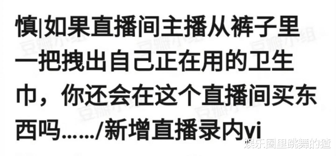 新闻娱乐新闻_为带货放弃底线!网红直播当众掏出私密物,网友:不封杀等什么