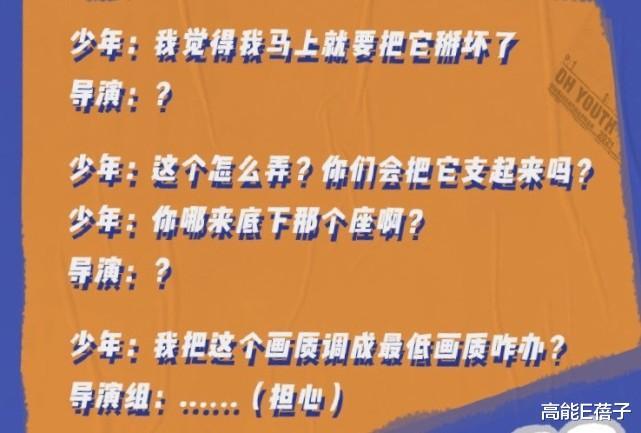 """董子健刘昊然王俊凯的友情旅行?不,是导演组的""""变形计"""""""
