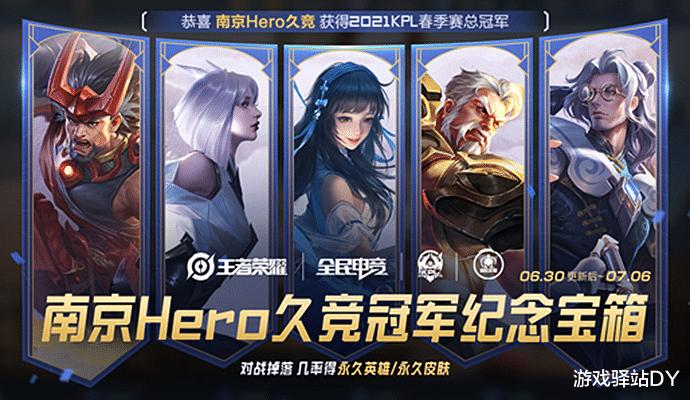 王者30号更新:神女上架,13款英雄皮肤调整,7款皮肤降价