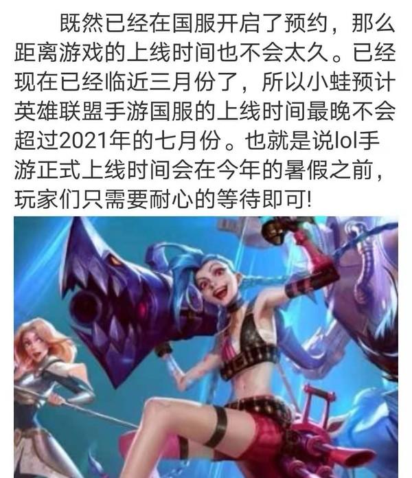 《【煜星娱乐登录注册平台】LOL手游被推迟到7月份了,玩家们表示很不满意,这是在吊胃口吗?》