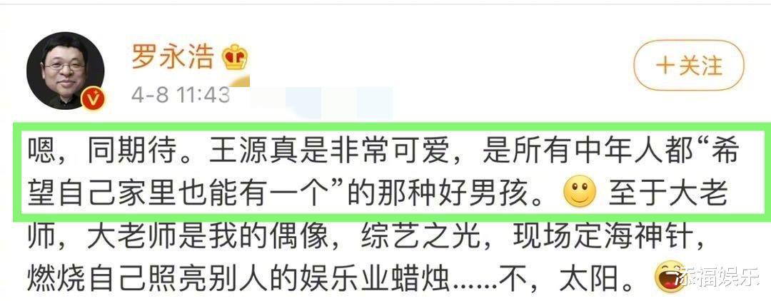 王源在线邀歌,将音乐综艺玩出了新花样,发起人罗老师的表情亮了