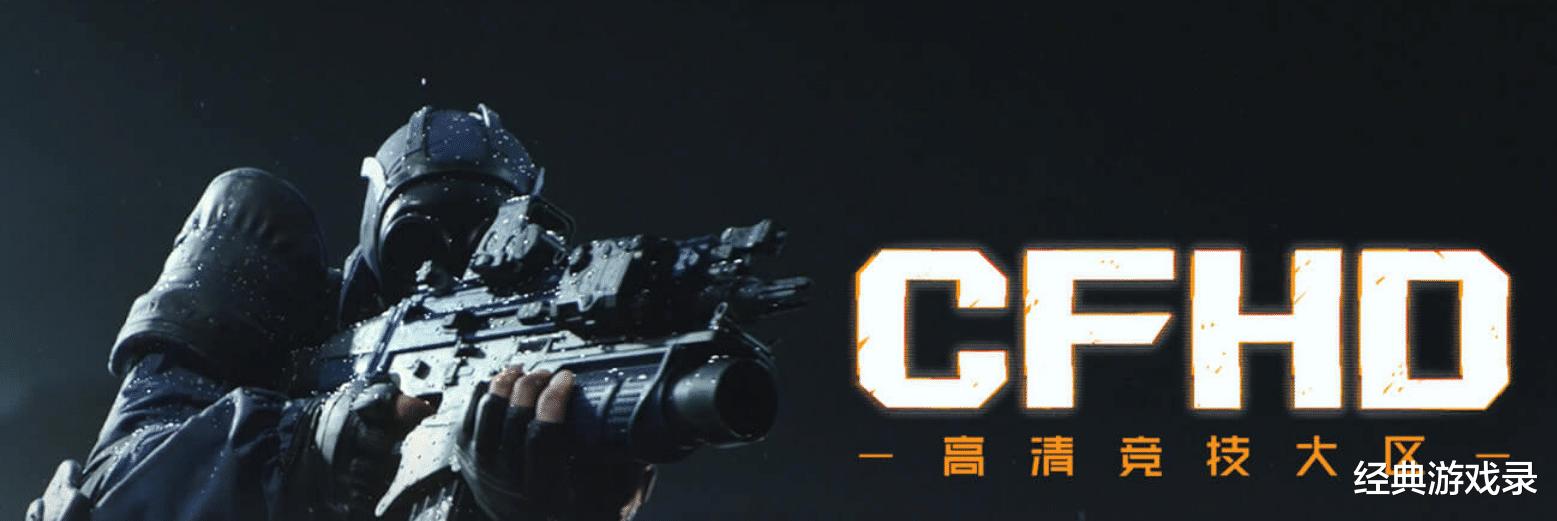 国产FPS中的良心:《CFHD》,他比任何国产FPS游戏都良心!