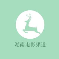 湖南电影频道