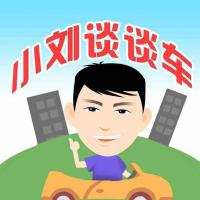 小刘谈谈车
