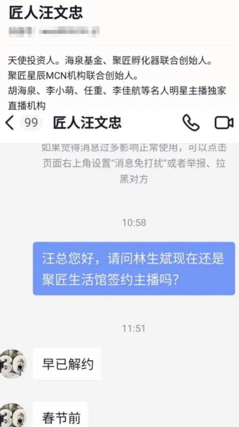 """网易娱乐新闻_胡海泉又被""""坑"""",曝林生斌是他的网红员工?公司回应已解约"""