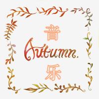 Autumn音乐