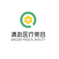 上海清沁医疗美容
