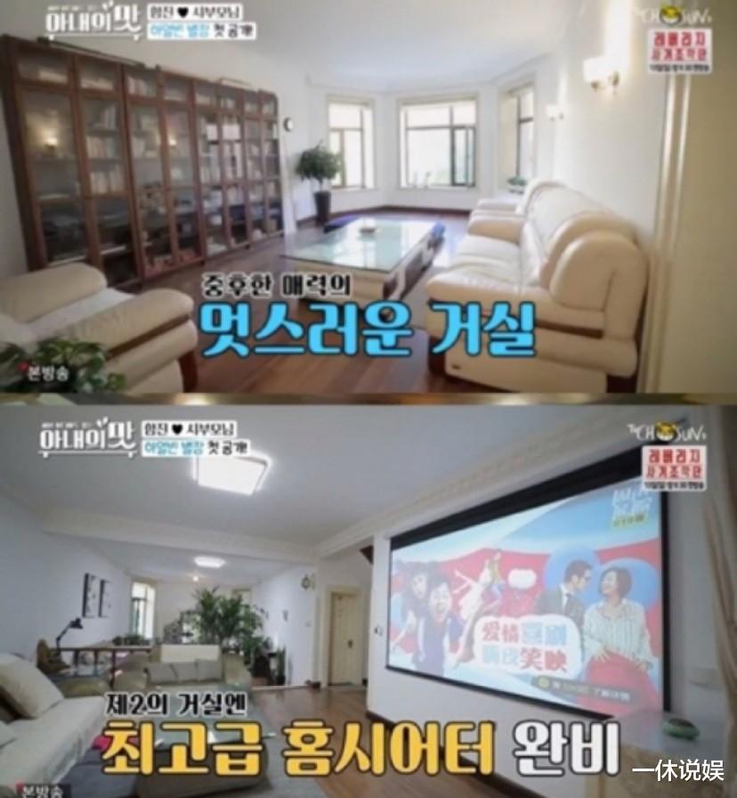 咸素媛承认综艺节目造假,别墅豪宅是租的,丈夫陈华也非富二代